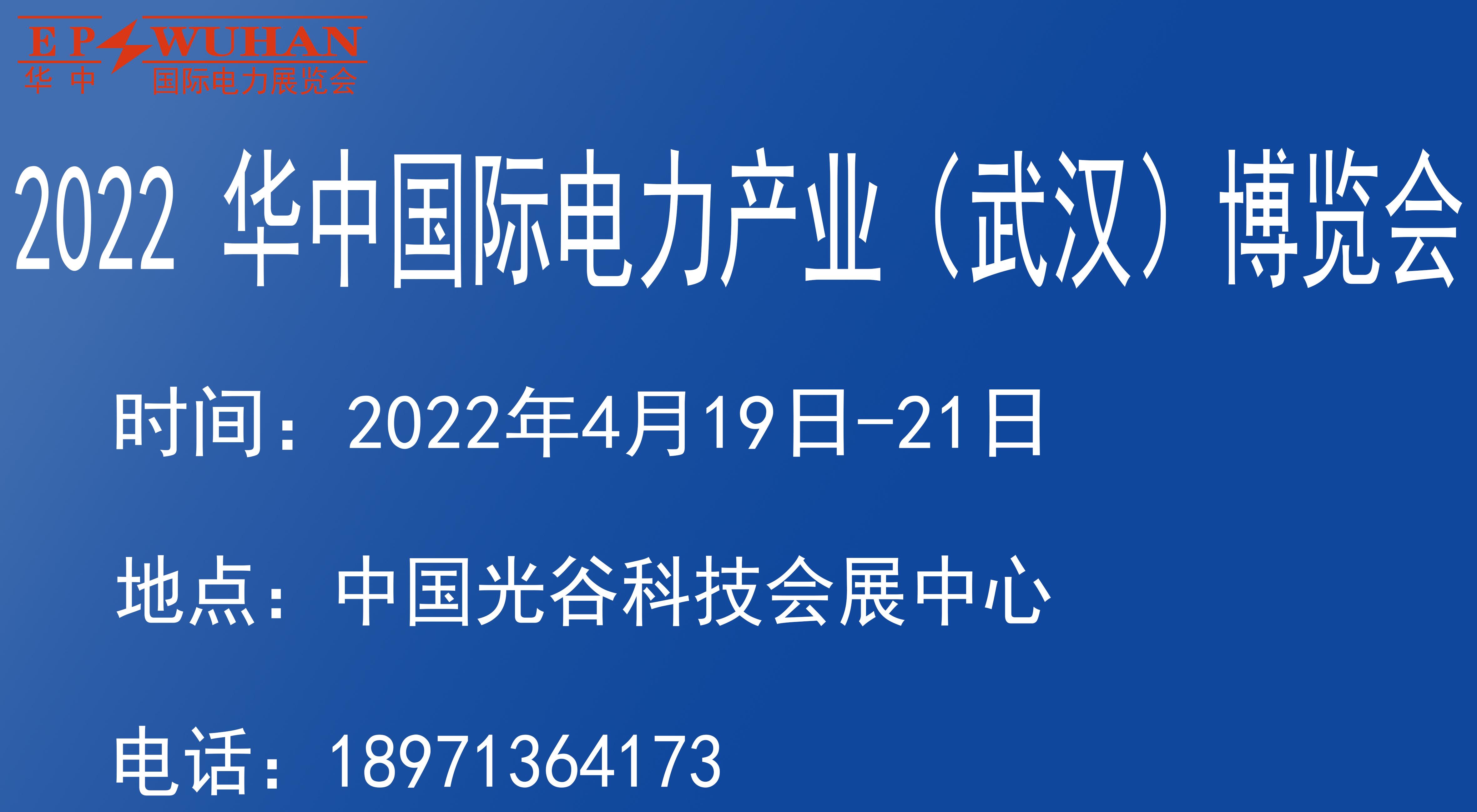 2022第二届华中国际光伏及清洁能源(武汉)展览会