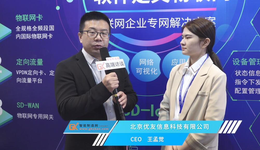 北京优友CEO王孟觉接受智能制造网专访