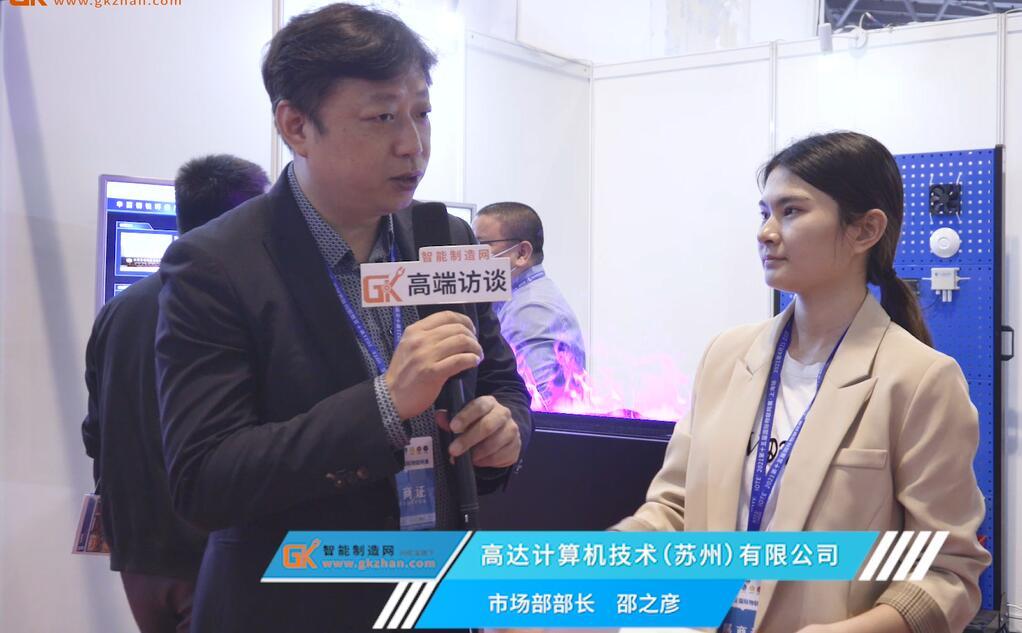 高达计算机市场部部长邵之彦接受智能制造网专访