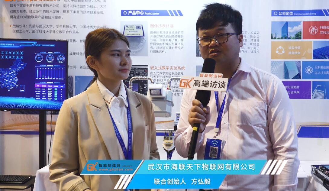 武汉市海联天下联合创始人方弘毅接受智能制造网采访