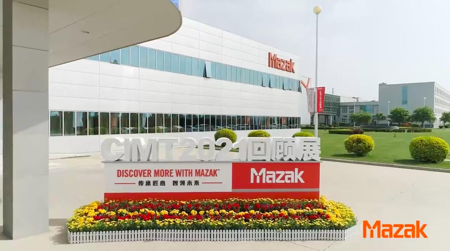 马扎克CIMT 2021回顾展精彩直播