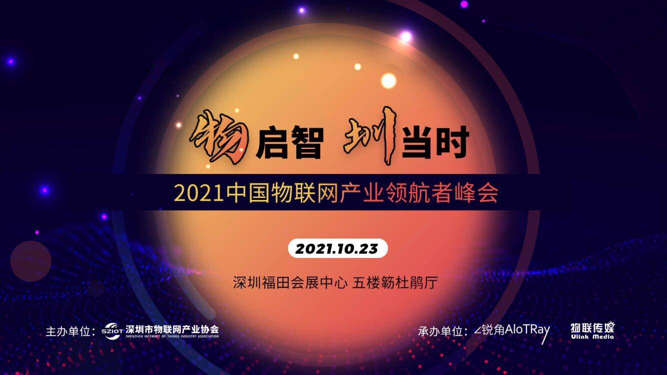 2021中国物联网产业领航者峰会