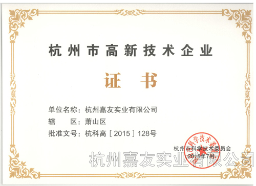 高新技术企业——工业加湿器厂家杭州嘉友