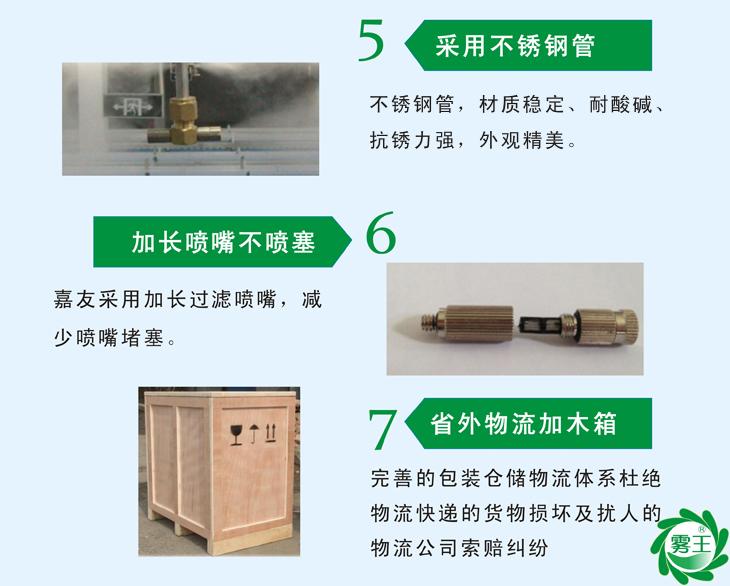 高压微雾加湿器性能特点2