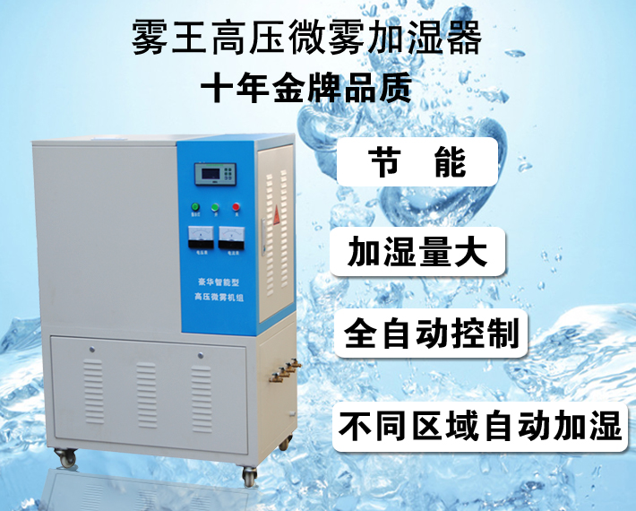 霧王高壓微霧加濕器加濕量大,全自動控制,可實現不同區域自動加濕