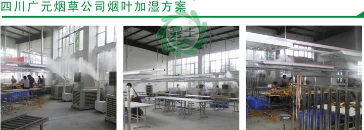 四川廣元煙草公司煙葉回潮機案例3