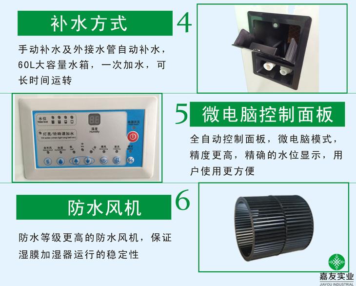 機房加濕器采用微電腦控制面板,精度高,用戶使用列方便.