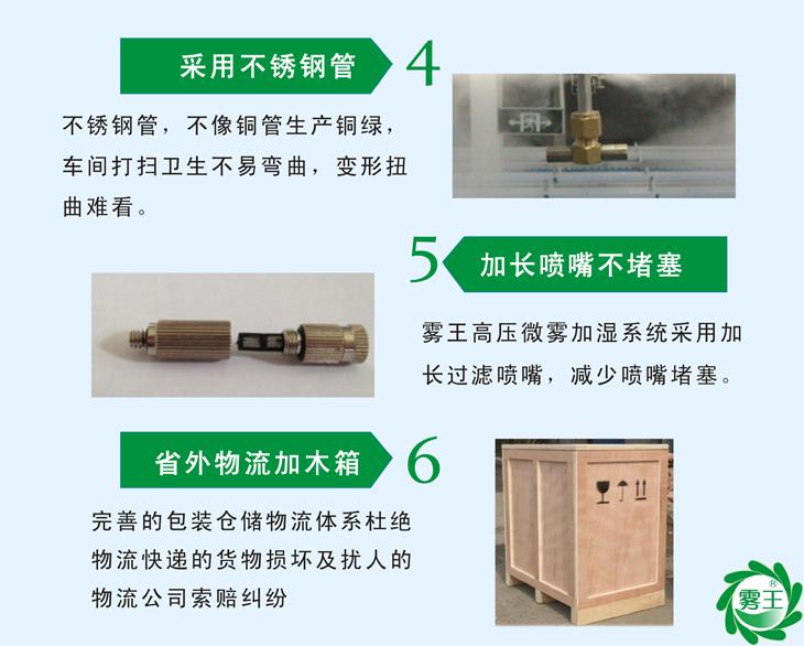 高壓微霧加濕器采用不銹鋼管,不像銅管產生銅綠