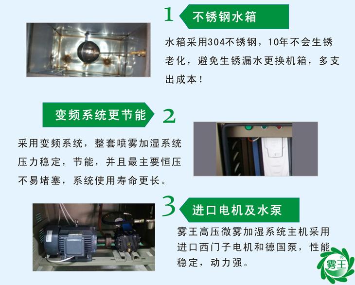 特点-1:采用不锈钢水箱,十年不老化