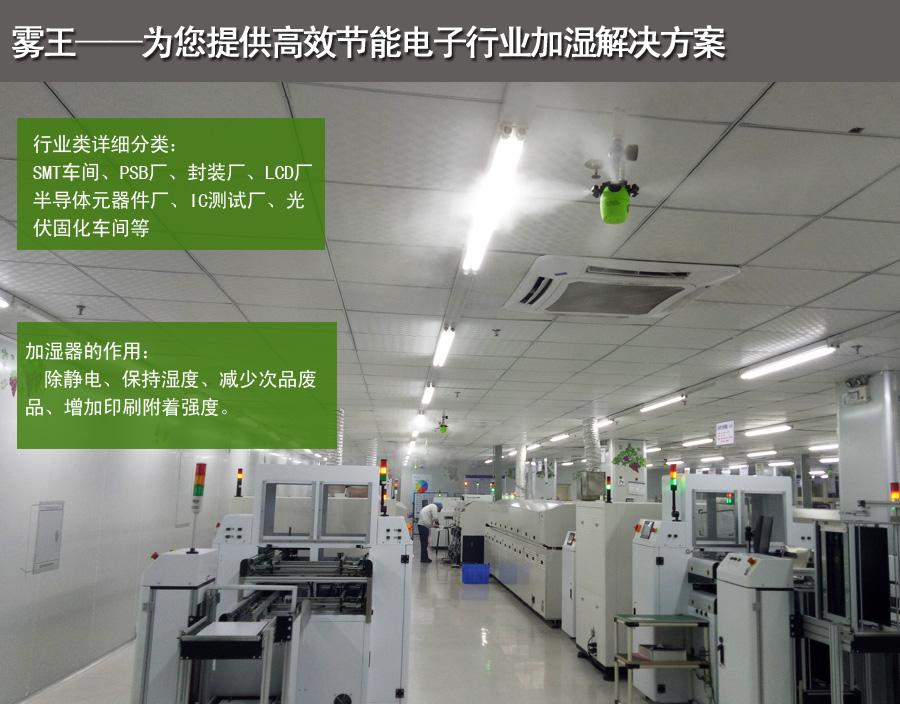 杭州嘉友電子車間加濕解決方案