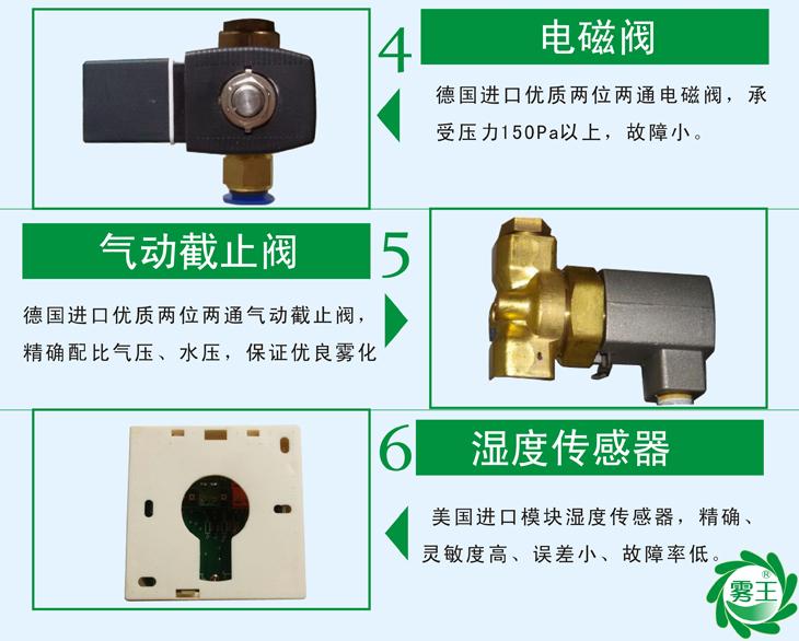 QS1氣水加濕器特點2
