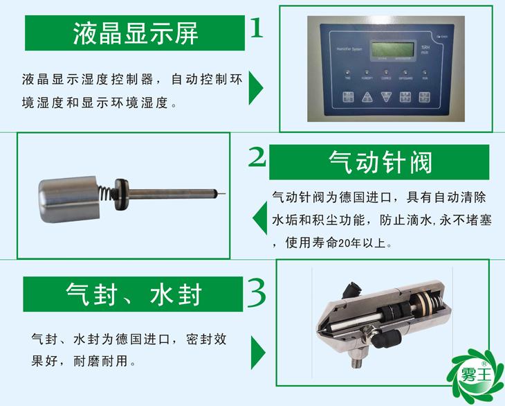 QS1氣水加濕器特點1