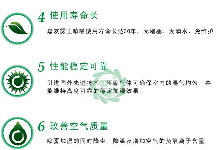 干霧加濕器/氣水加濕器特點為使用壽命長達30年