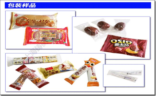 枕式食品包装机包装样品