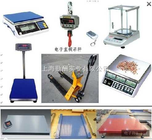 厂家直销物美价廉电子秤,汽车衡磅秤,江苏电子秤