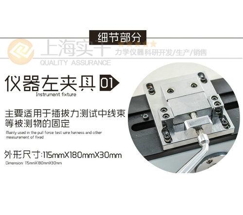 电子元器件端子拔插力测试仪