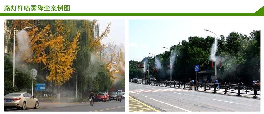 路燈噴霧案例圖