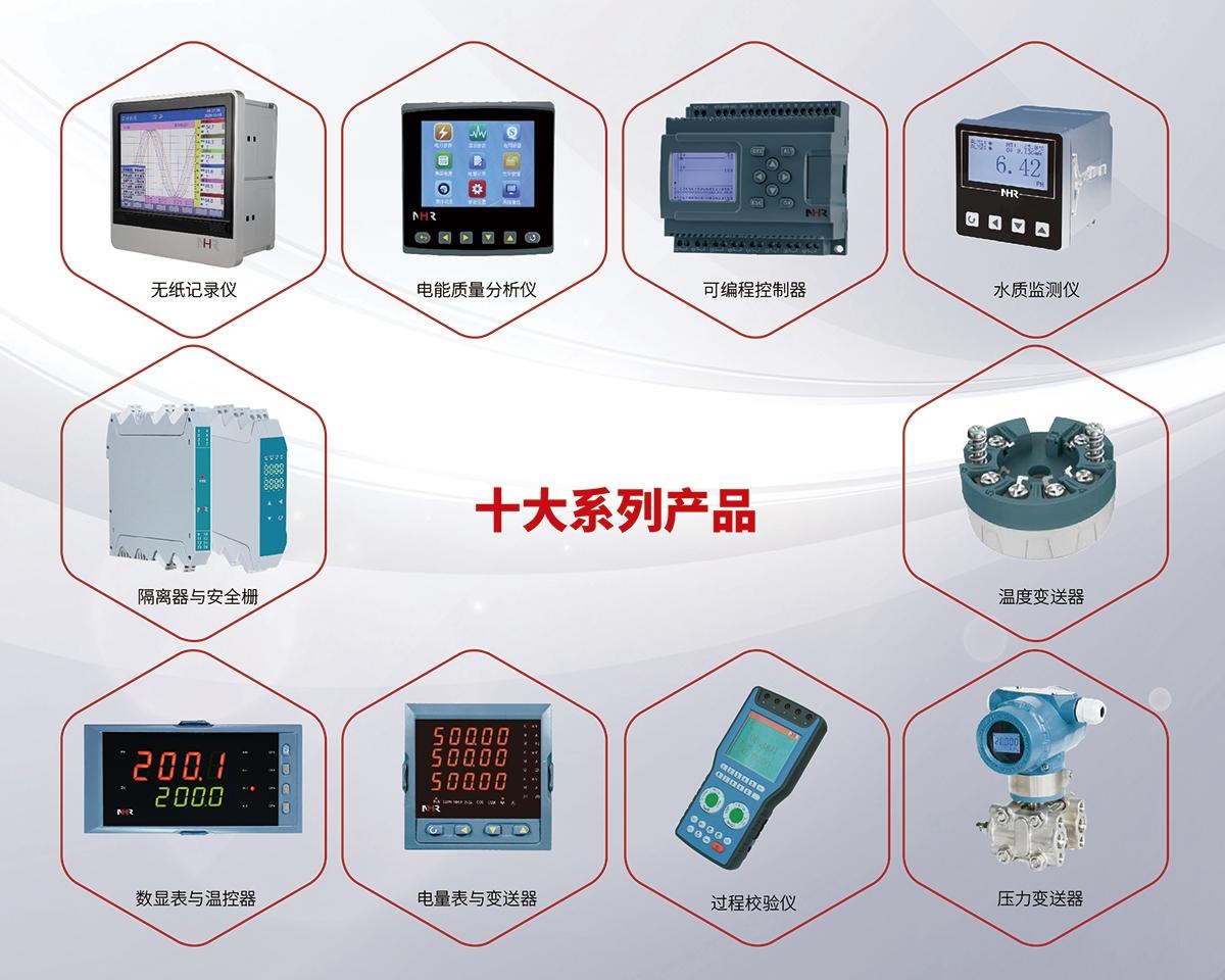 虹��公司推出十系�v列智能�x表�a品
