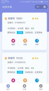 金义吉成创业园预付费能源管理系统设计与应用202108_12353.png