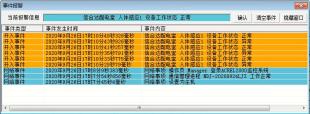 已过滤:Acrel-2000EM配电室综合监控系统在浙江省地理信息产业园的应用-卢国梁202108255097.png