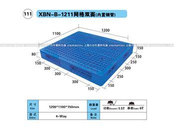 厂家供应1211网格双面塑料托盘小白牛托盘