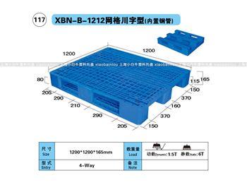 上海厂家供应网格川字塑料托盘小白牛托盘