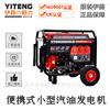 小型汽油发电机YT6500DCE-2